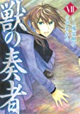 獣の奏者(7) (シリウスコミックス)