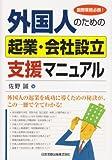 外国人のための起業・会社設立支援マニュアル