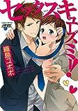 コミックス / 織島 ユポポ のシリーズ情報を見る