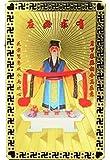 縁結びの神様「月下老人」護身符(Bタイプ) [風水 風水グッズ 風水アイテム/置物 飾り物/開運/恋愛/結婚]
