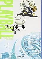 プレイボール 5 (集英社文庫(コミック版))