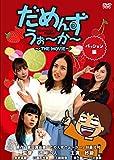 だめんずうぉ~か~ パッション編[DVD]