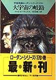 大宇宙の岐路 (ハヤカワ文庫SF―宇宙英雄ローダン・シリーズ 170)