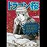 ドラゴン桜(19) (モーニングコミックス)