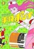 平凡ポンチ 2集 (IKKI COMICS)