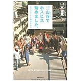 東京のドヤ街・山谷でホスピス始めました。―「きぼうのいえ」の無謀な試み