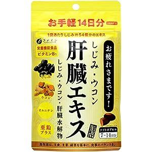 ファイン しじみウコン肝臓エキス 42粒 14日分の関連商品2