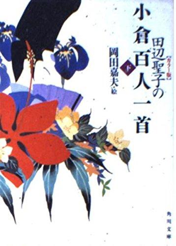 田辺聖子の小倉百人一首〈下〉 (角川文庫)の詳細を見る