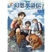幻想水滸伝2〈1〉 (電撃文庫)
