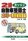 2級ガソリン自動車整備士 ズバリ一発合格問題集 (国家・資格シリーズ 216)