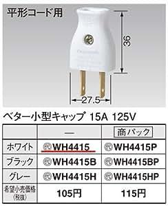 パナソニック ベター小型キャップ(平形コード用) ホワイト WH4415