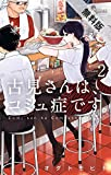 古見さんは、コミュ症です。(2)【期間限定 無料お試し版】 (少年サンデーコミックス)