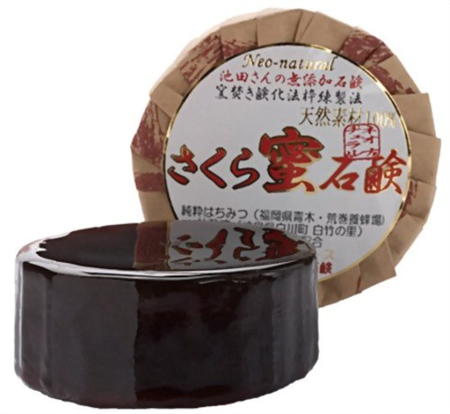 明るい帰するコショウネオナチュラル 池田さんのさくら蜜石鹸 105g