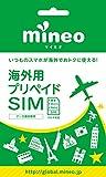 mineo 海外用プリペイドSIM ナノ/マイクロ/標準SIM