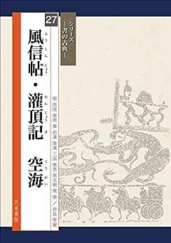[空海]の書の古典 風信帖・灌頂記 空海 (シリーズ書の古典)