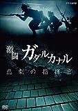 NHKスペシャル 激闘ガダルカナル 悲劇の指揮官 [DVD]