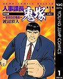 人事課長鬼塚特別編 ―若き日の鬼塚― 1 (ヤングジャンプコミックスDIGITAL)