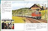 スイス鉄道ものがたり (たくさんのふしぎ傑作集) 画像