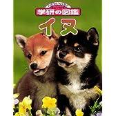 イヌ (ニューワイド学研の図鑑)