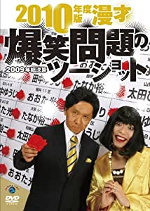 2010年度版 漫才 爆笑問題のツーショット ~2009年総決算~ [DVD]