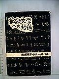 記録文学への招待 (1963年)