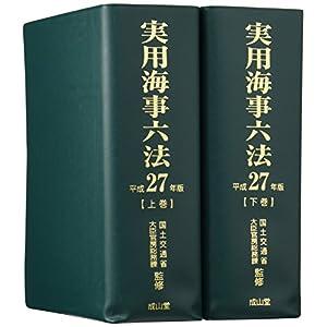 実用海事六法〈平成27年版〉