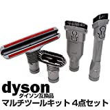 BYBREGAL® Dyson ダイソン マルチツール互換品/4点セット 【Handheld Home Cleaning Multi Tool Kit (4PCS/Set)】※対応機種:DC31 DC34 DC35 DC44 DC45 DC61 DC62 DC63 DC74 V6等の現行モデル全般