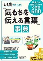 13歳からの「気もちを伝える言葉」事典 語彙力&表現力を伸ばす心情語600 (コツがわかる本!ジュニアシリーズ)