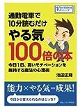 通勤電車で10分読むだけやる気100倍の本。今日1日高いモチベーションを維持する魔法の心理術。 (10分で読めるシリーズ)