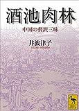 酒池肉林 中国の贅沢三昧 (講談社学術文庫)