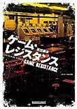 ゲーム・レジスタンス (GAMESIDE BOOKS)