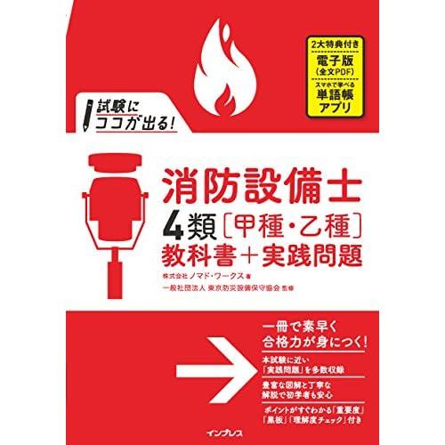 試験にココが出る!消防設備士4類 甲種・乙種教科書+実践問題