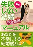 失敗しない結婚 完全防御マニュアル (SPA! BOOKS)