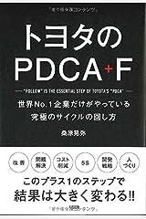 トヨタのPDCA+F  世界No.1企業だけがやっている究極のサイクルの回し方 単行本(ソフトカバー)