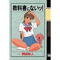 教科書にないッ! 5 (ヤングチャンピオン・コミックス)