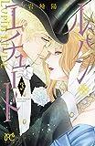 ルパン・エチュード(3) (プリンセス・コミックス)