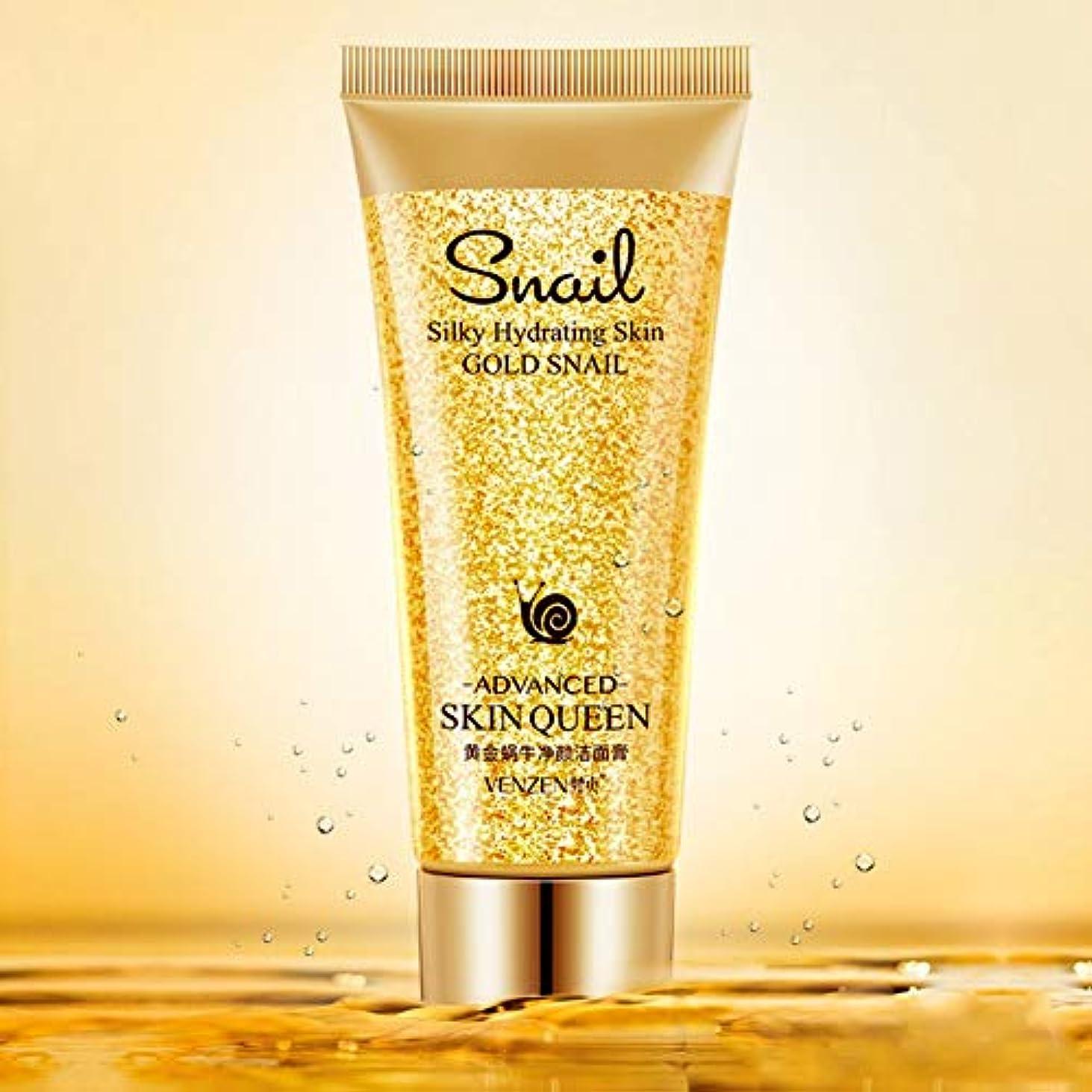 油保護する毛細血管ゴールド かたつむり 洗顔料 保湿 洗浄ポア 洗顔料 ニキビ毛穴乾燥対策 なめらか スキンケア フェイストリートメント Cutelove