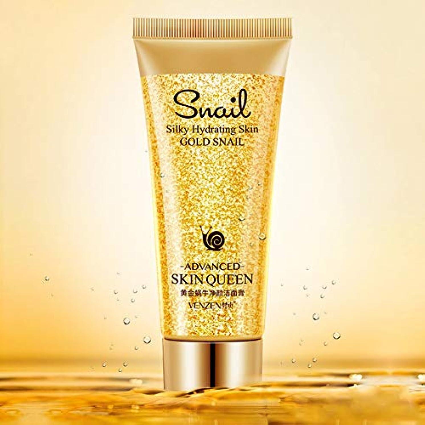 祝うアルミニウム早くゴールド かたつむり 洗顔料 保湿 洗浄ポア 洗顔料 ニキビ毛穴乾燥対策 なめらか スキンケア フェイストリートメント Cutelove