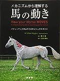メカニズムから理解する馬の動き パフォーマンス向上のためのビジュアルガイド 画像