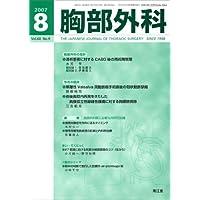 胸部外科 2007年 08月号 [雑誌]