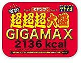 【販路限定品】まるか商事 ペヤング 激辛やきそば 超超超大盛 GIGAMAX 431g×8個