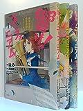 響け! ユーフォニアム 北宇治高校吹奏楽部へようこそ コミック 1-3巻セット (Konomanga ga Sugoi!COMICS)