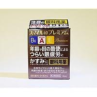 【第2類医薬品】スマイル40プレミアム 15mL ×3