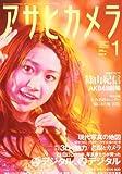 アサヒカメラ 2011年 01月号 [雑誌]