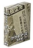 クライマーズ・ハイ デラックス・コレクターズ・エディション [DVD] 画像