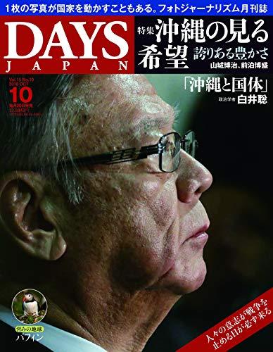 [画像:DAYS JAPAN(デイズジャパン) 2018年10月号 (沖縄の見る希望)]