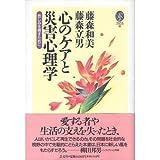 心のケアと災害心理学―悲しみを癒すために (Geibun library (10))