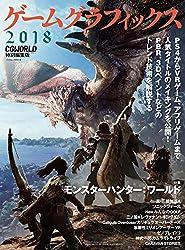 ゲームグラフィックス 2018 CGWORLD特別編集版 CGWORLD (シージーワールド)