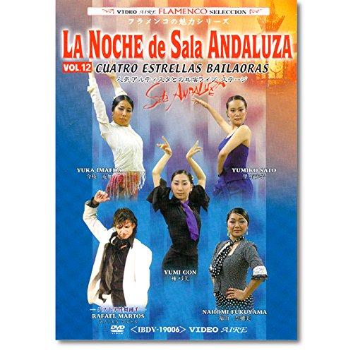 フラメンコライブDVD ラ・ノーチェ・デ・サラ・アンダルーサ vol.12 La Noche de Sala Andaluza vol.12
