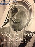 マザー・テレサと姉妹たち (1978年)